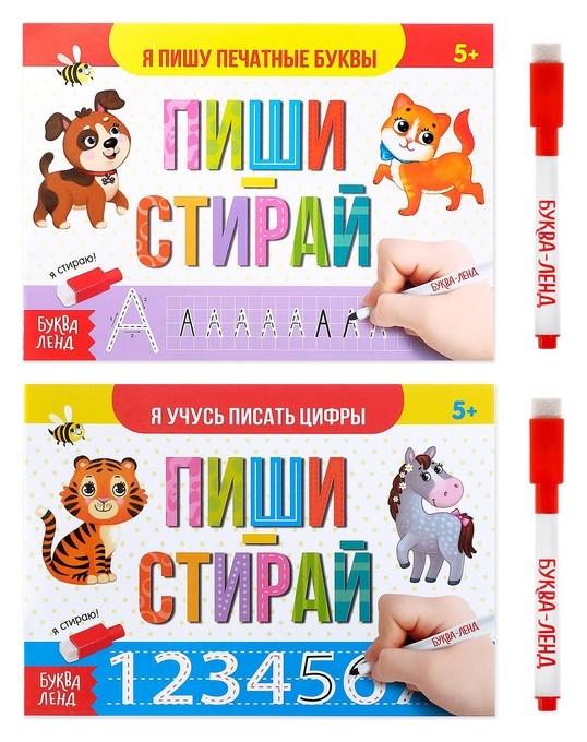 Набор многоразовых книг с маркером «Пиши-стирай. Пишем буквы и цифры», 2 шт. по 12 стр.  Буква-ленд