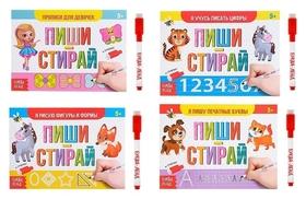 Набор многоразовых книг с маркером «Обучающий» для девочек, 4 шт. по 12 стр.  Буква-ленд