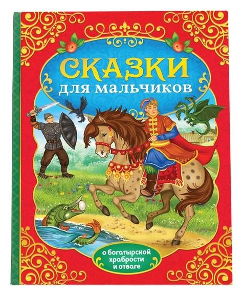 Книга в твёрдом перёплете «Сказки для мальчиков», 112 стр.  Буква-ленд