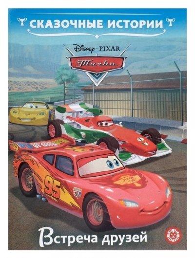 Сказочные истории «Тачки. Встреча друзей» Disney