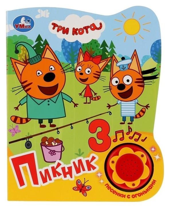 Книга «Три кота. пикник», 3 песенки с огоньками, 8 стр.  УМка