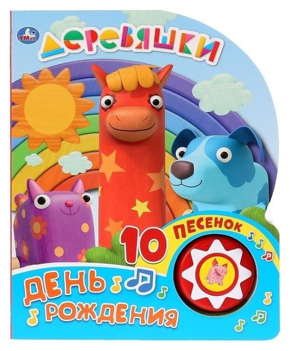 Книга «Деревяшки. день рождения», 10 пеcенок ,10 стр  УМка