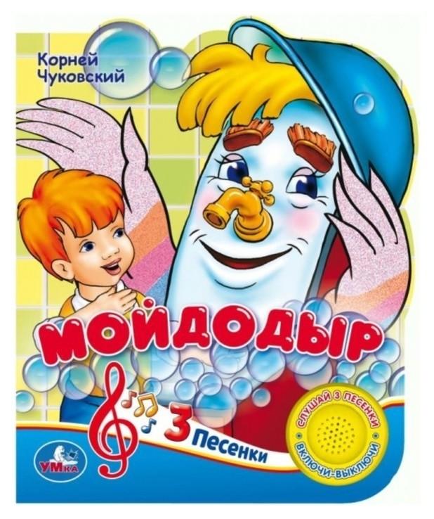 Книга «К. чуковский. мойдодыр», 1 кнопка, 3 песенки, 15 х 18,5 см, 8 стр.  УМка