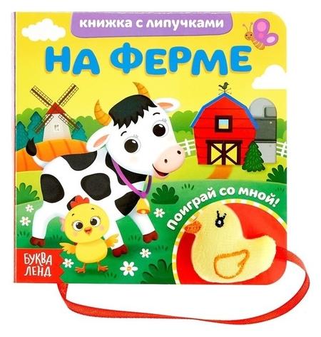 Книжка с липучками и игрушкой «На ферме», 12 стр.  Буква-ленд