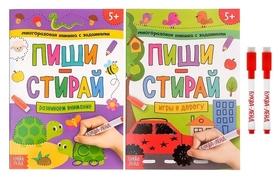 Набор многоразовых книжек с маркером «Пиши-стирай. Занимательные игры в дорогу», 2 шт. по 12 стр.