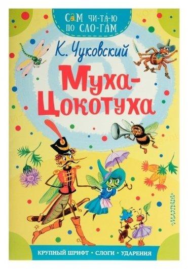 Сам читаю по слогам Муха-цокотуха Чуковский К. И. АСТ