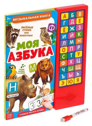 Книга музыкальная «Моя азбука», 16 страниц + маркер пиши-стирай  Буква-ленд