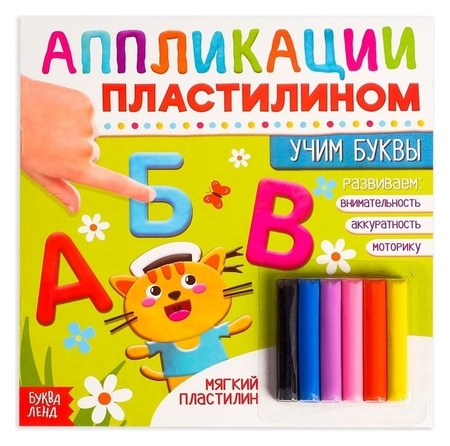 Книга аппликации пластилином «Учим буквы», 12 стр.  Буква-ленд