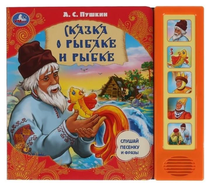 Музыкальная книжка «Сказка о рыбаке и рыбке» а.с. пушкин, 5 звуковых кнопок, 10 страниц  УМка