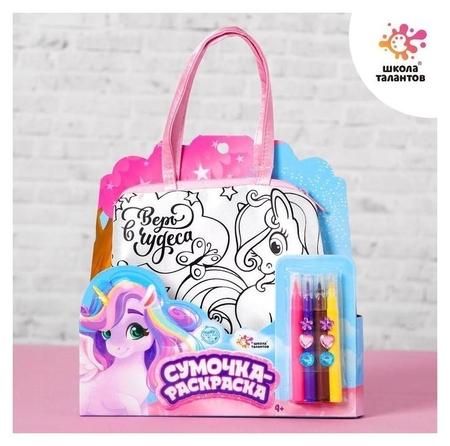 Набор для творчества сумка-раскраска с фломастерами «Единорожка»  Школа талантов