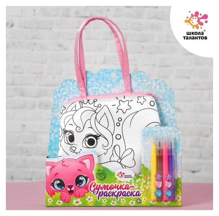 Набор для творчества сумка-раскраска с фломастерами «Милые питомцы»  Школа талантов