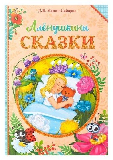 Книга в твёрдом переплете «Алёнушкины сказки», Д. Н. Мамин- Сибиряк, 96 стр.  Буква-ленд