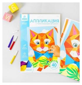 """Полигональная аппликация """"Котик""""  Школа талантов"""