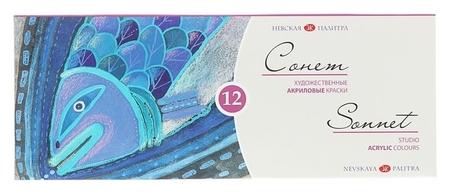 Набор художественных акриловых красок «Сонет», 12 цветов, 18 мл, в тубах  Невская палитра