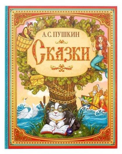 Книга в твёрдом переплете «Сказки А. С. Пушкина», 128 стр. Буква-ленд