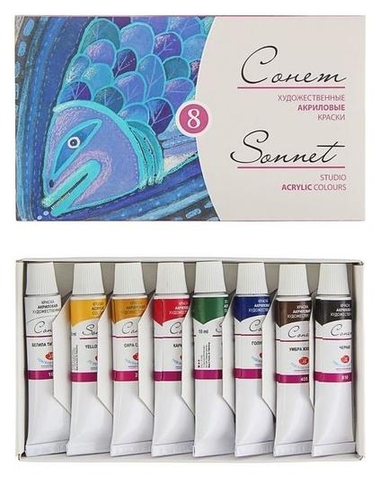 Набор художественных акриловых красок «Сонет», 8 цветов, 10 мл, в тубе  Невская палитра