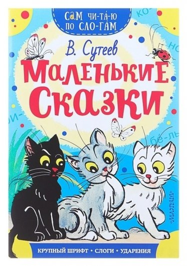 Сам читаю по слогам. Маленькие сказки. Сутеев В. Г.  Издательство АСТ