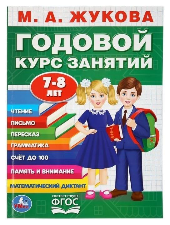 Развивающая книга-сборник М.А. Жукова. Годовой курс занятий. 7-8 лет  УМка