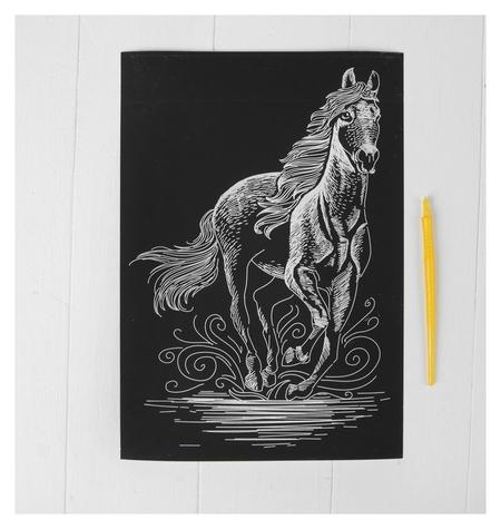 Гравюра «Конь» с металлическим эффектом серебра А4 Школа талантов