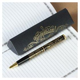 Ручка подарочная в футляре Поздравляю  ArtFox