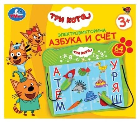 Электровикторина «Три кота. азбука и счет» 64 задания  УМка