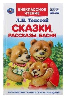 Сказки, рассказы, басни Л.Н. Толстой 96 стр.  УМка