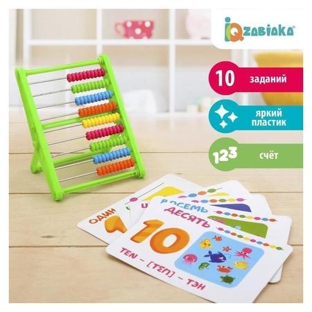 Счёты с обучающими карточками «Учим цифры» Iq-zabiaka