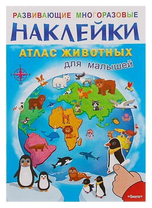 Развивающие многоразовые наклейки «Атлас животных для малышей»  Омега