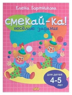 Весёлые задания для детей 4-5 лет (розовая) Бортникова Е. Ф.  Литур