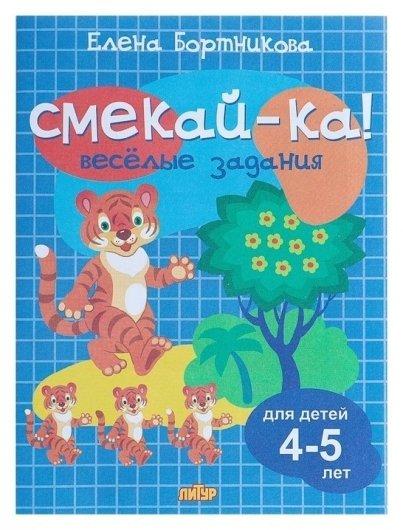 Весёлые задания для детей 4-5 лет (синяя) Бортникова Е. Ф.  Литур