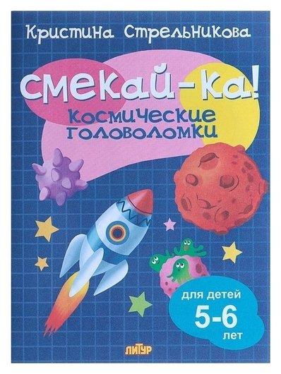 Космические головоломки для детей 5-6 лет. стрельникова К.  Литур