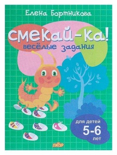 Весёлые задания для детей 5-6 лет (Зелёная). Бортникова Е. Ф.  Литур