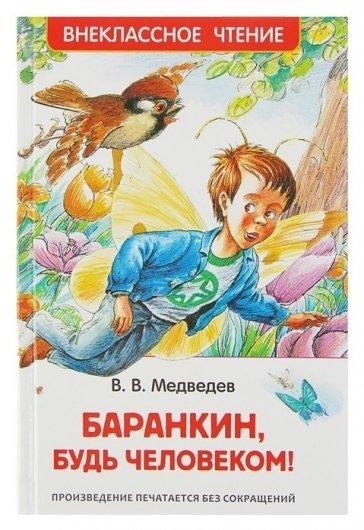 Баранкин, будь человеком! Медведев В. В.  Росмэн
