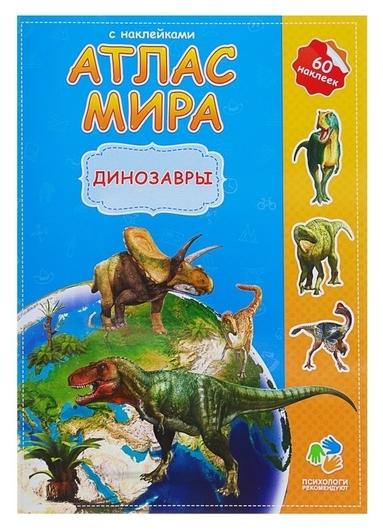 Атлас мира с наклейками «Динозавры», 21 х 29.7 см  Издательство Геодом