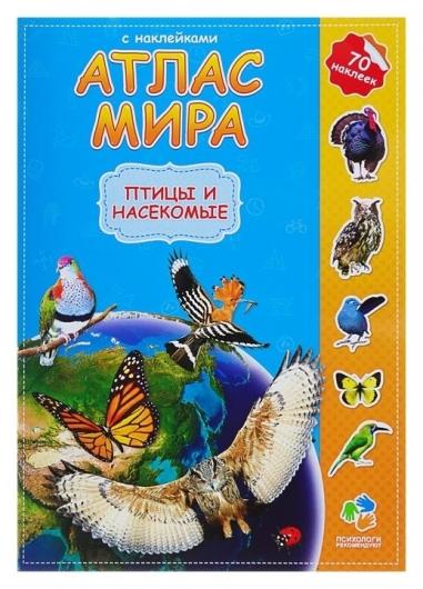 Атлас мира с наклейками «Птицы и насекомые», 21 х 29.7 см  Издательство Геодом