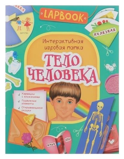 Активити Lapbook интерактивная игровая папка Тело человека Котятова Н. И.  Росмэн