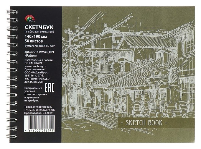 Блокнот для рисунков, 140 х 190, 80 г/м, «Канцбург», «район», 50 листов, чёрный  Канцбург
