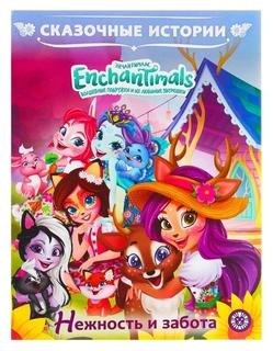 Сказочные истории «Энчантималс. нежность и забота»  Mattel