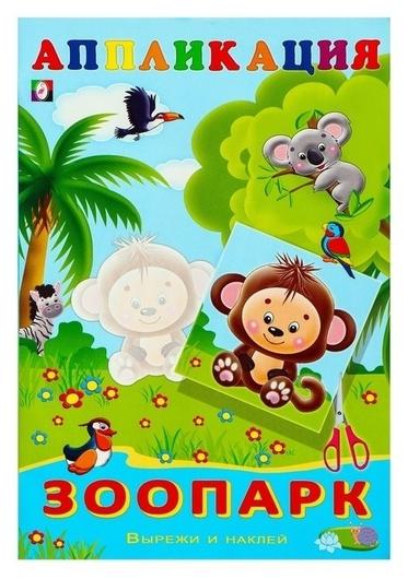 Aппликация «Зоопарк»  Издательство Фламинго