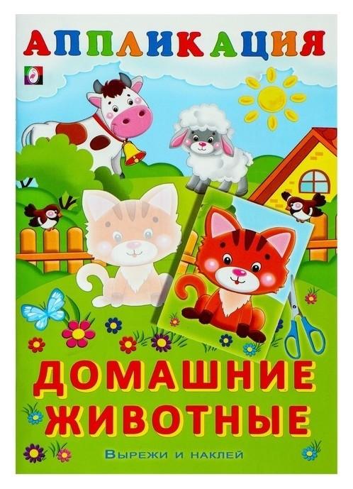 Aппликация «Домашние животные»  Издательство Фламинго