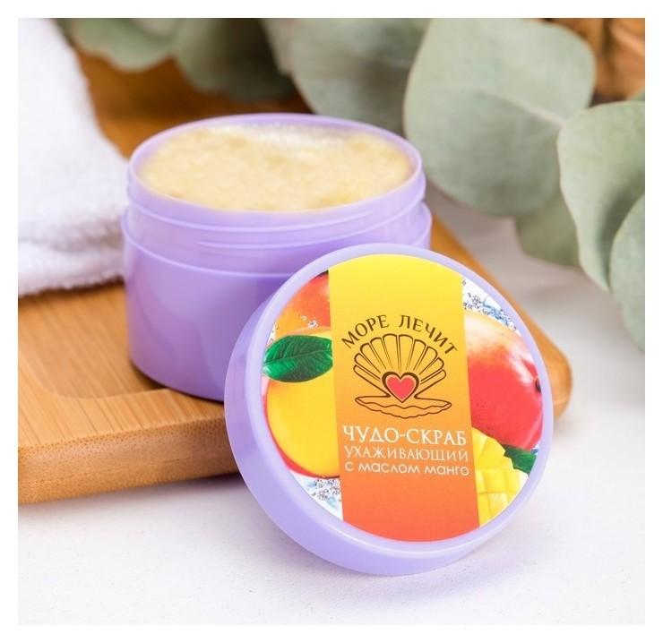 Чудо-скраб для лица ухаживающий с маслом манго  Бизорюк