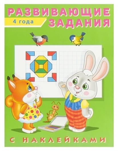 Развивающие задания с наклейками, 4 года  Издательство Фламинго