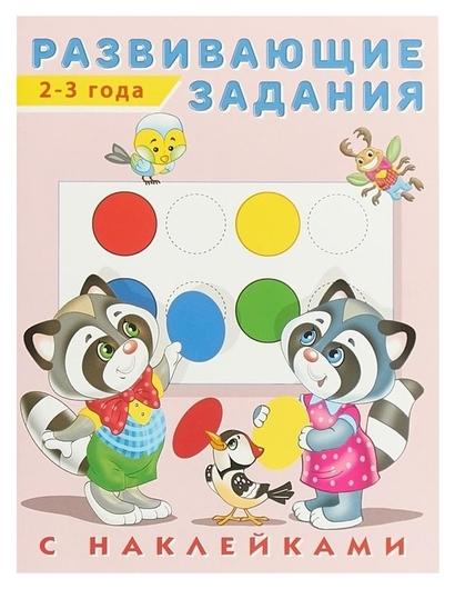 Развивающие задания с наклейками, 2-3 года  Издательство Фламинго