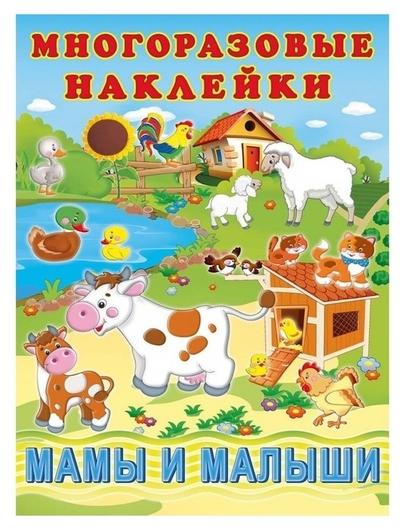 Hаклейки многоразовые «Мамы и малыши»  Издательство Фламинго