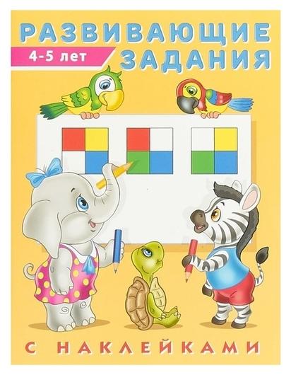 Развивающие задания с наклейками, 4-5 лет  Издательство Фламинго