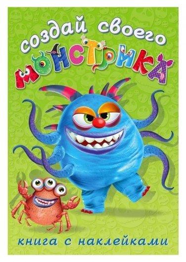 Книжка с наклейками Создай своего монстрика Капкан Кракан  Издательство Фламинго