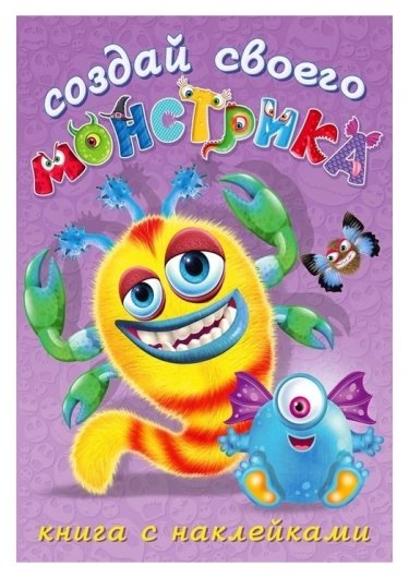 Книжка с наклейками Создай своего монстрика Клисарошка  Издательство Фламинго