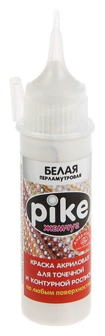 Эмаль для точечной росписи и контурирования «Пике», Pearl 18 мл, «аква-колор», перламутровая белая  Аква-колор
