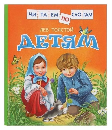 Читаем по слогам детям Толстой Л.Н.  Росмэн