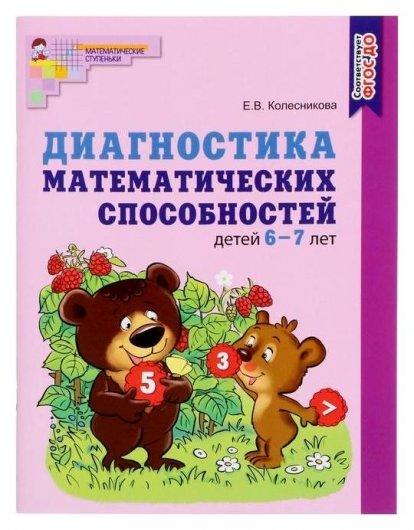 Диагностика математических способностей детей 6—7 лет Колесникова Е.В., 48 стр.  Издательство Сфера